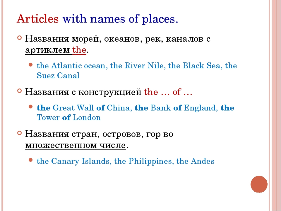 Articles with names of places. Названия морей, океанов, рек, каналов с артикл...