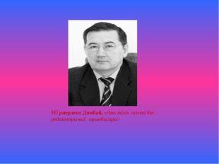 Нұрперзент Домбай,«Ана тілі» газеті бас редакторының орынбасары: