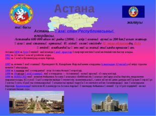 Астана таңбасы жалауы Астана— Қазақстан Республикасының елордасы. Астанада 6