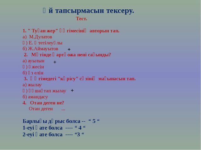 2. Астанадағы сәулетті ғимараттарды ата.
