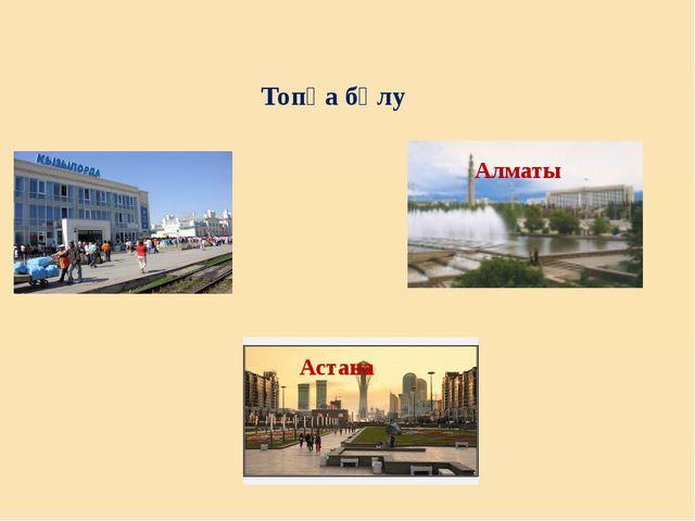 Топқа бөлу Алматы Астана