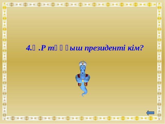 "Бағалау Гүл отырғызу арқылы: Қызыл гүл- ""5"", көк гүл- "" 4"", сары гүл- "" 3"""