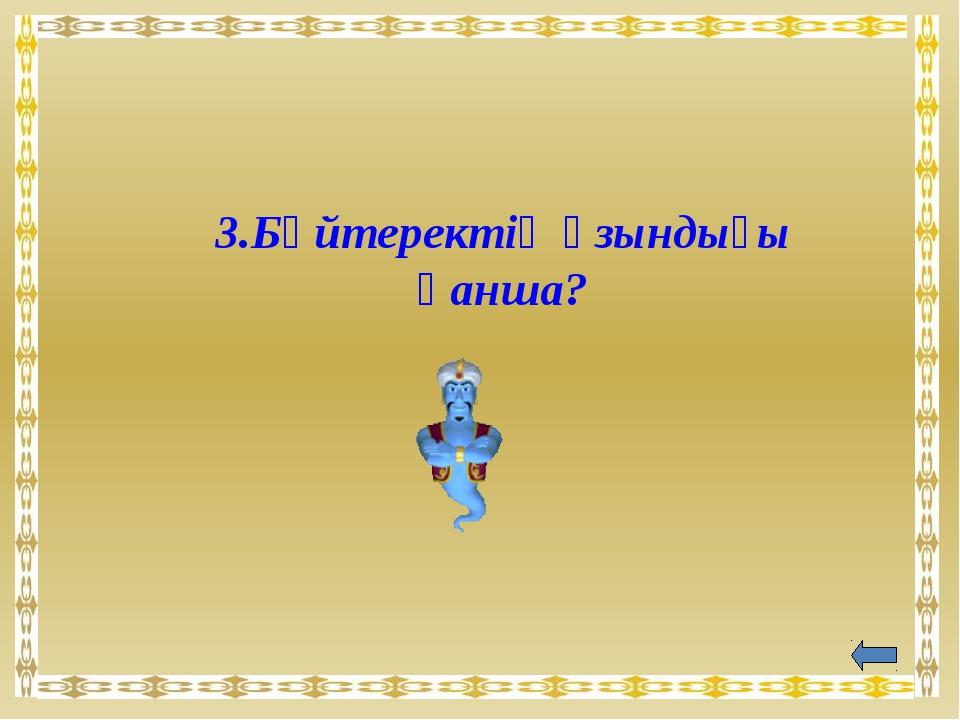 """Үй тапсырмасы: Шығарма """"Астана-арман қала"""""""