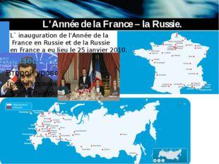 L'Année de la France – la Russie. L` inauguration de l'Année de la France en
