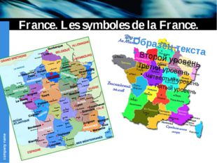 France. Les symboles de la France. company name