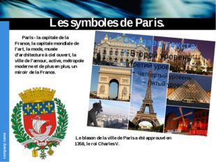 Les symboles de Paris. Paris - la capitale de la France, la capitale mo