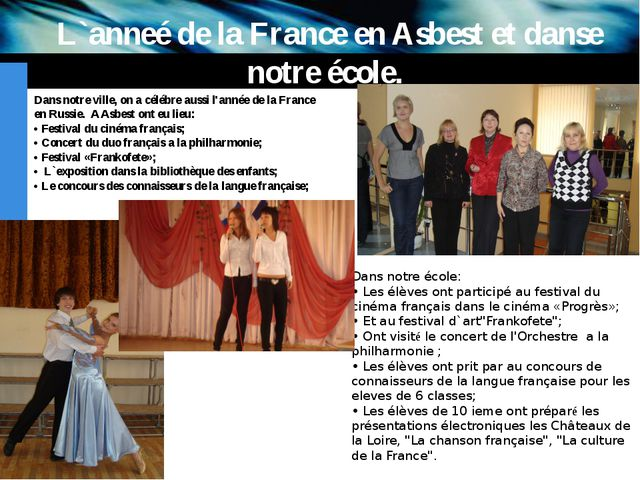L`anneé de la France en Asbest et danse notre école. Dans notre ville, on a...
