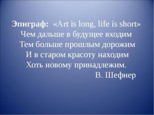 Эпиграф:  «Art is long, life is short»  Чем дальше в будущее входим  Тем боль