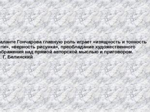 В таланте Гончарова главную роль играет «изящность и тонкость кисти», «вернос