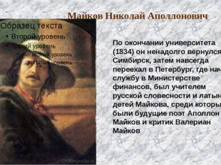 Майков Николай Аполлонович По окончании университета (1834) он ненадолго верн