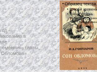 1849 год – опубликование в журнале «Современник» главы «Сон Обломова»