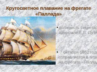 Кругосветное плавание на фрегате «Паллада» должность секретаря при адмирале Е