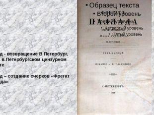 1855 год - возвращение В Петербург, служба в Петербургском цензурном комитете