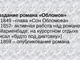 Создание романа «Обломов» 1. 1849 –глава «Сон Обломова» 2. 1857- активная раб
