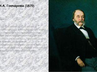 Портрет И.А. Гончарова (1870) Художник Крамской И.Н. «..я не сознаю за собой