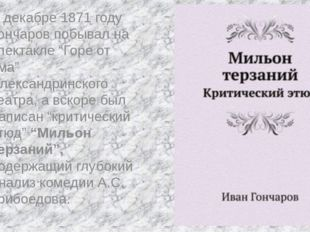 """В декабре 1871 году Гончаров побывал на спектакле """"Горе от ума"""" Александринск"""