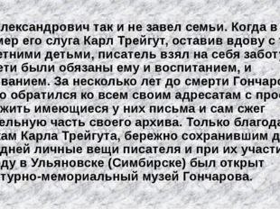 Иван Александрович так и не завел семьи. Когда в 1878 году умер его слуга Кар