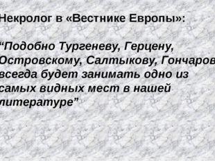 """Некролог в «Вестнике Европы»: """"Подобно Тургеневу, Герцену, Островскому, Салты"""