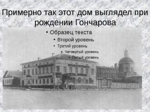 Примерно так этот дом выглядел при рождении Гончарова