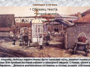 Симбирск в 19 веке «Амбары, погреба, ледники переполнены были запасами муки,