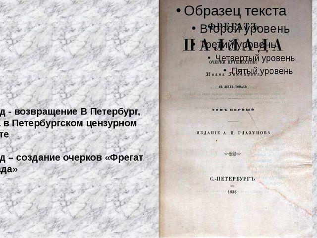 1855 год - возвращение В Петербург, служба в Петербургском цензурном комитете...