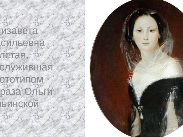 Елизавета Васильевна Толстая, послужившая прототипом образа Ольги Ильинской