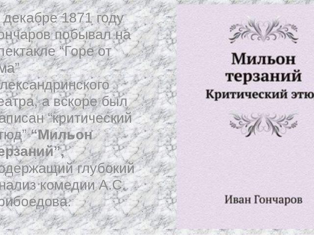"""В декабре 1871 году Гончаров побывал на спектакле """"Горе от ума"""" Александринск..."""