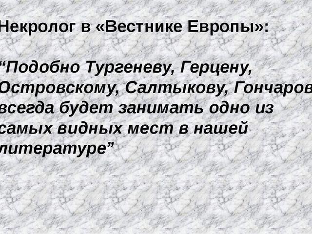"""Некролог в «Вестнике Европы»: """"Подобно Тургеневу, Герцену, Островскому, Салты..."""