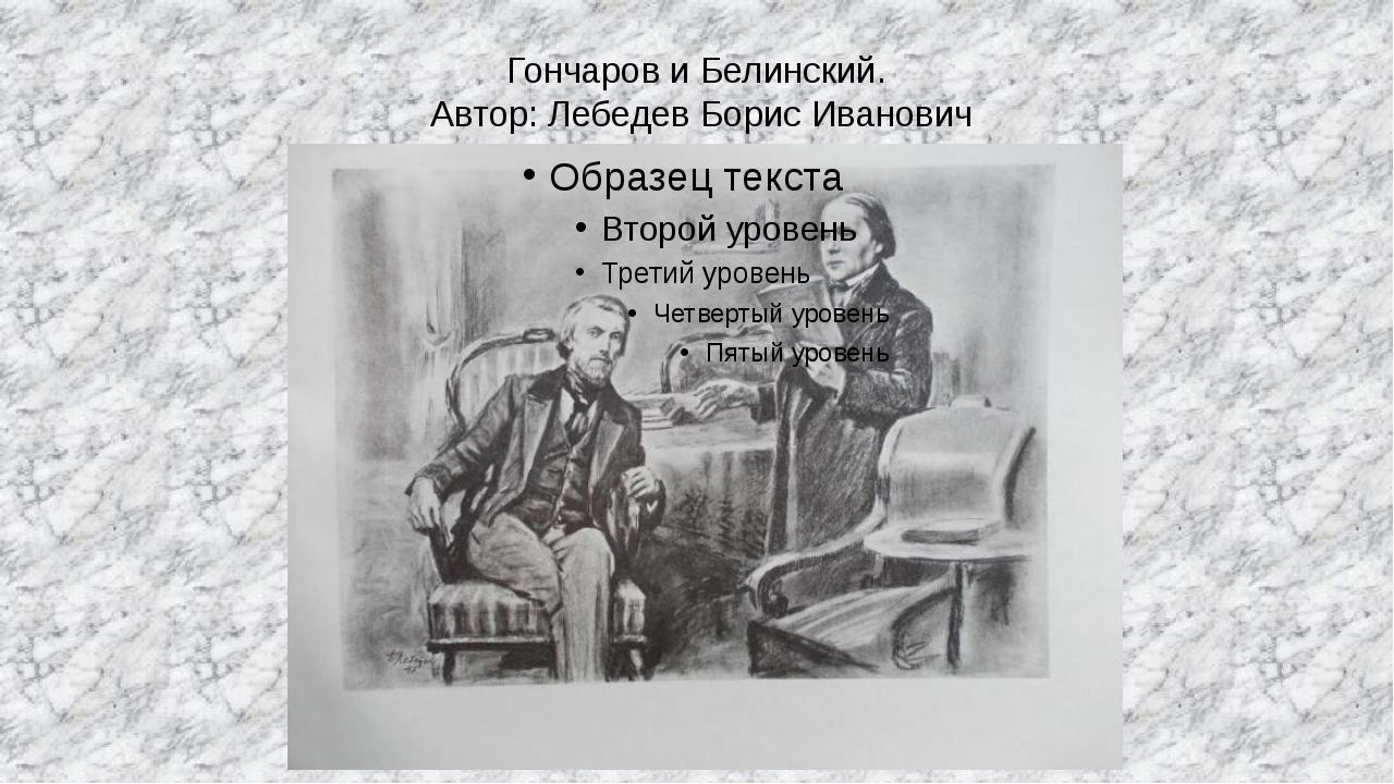 Гончаров и Белинский. Автор: Лебедев Борис Иванович