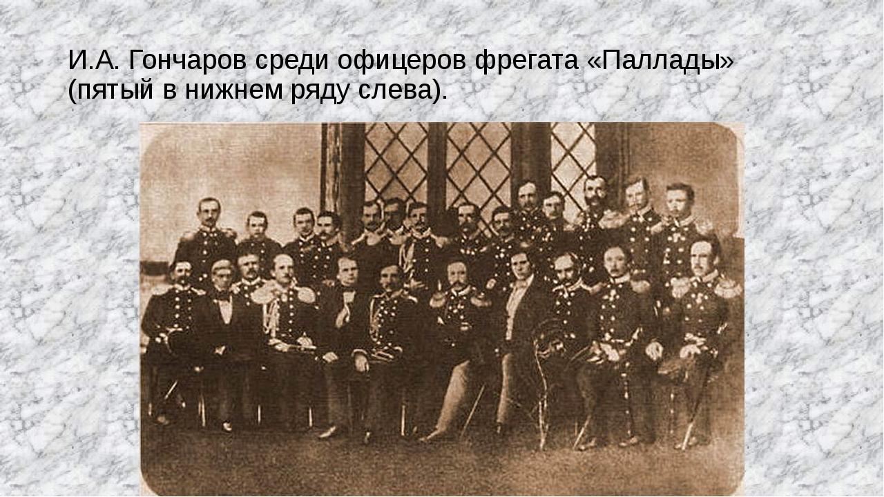 И.А. Гончаров среди офицеров фрегата «Паллады» (пятый в нижнем ряду слева).