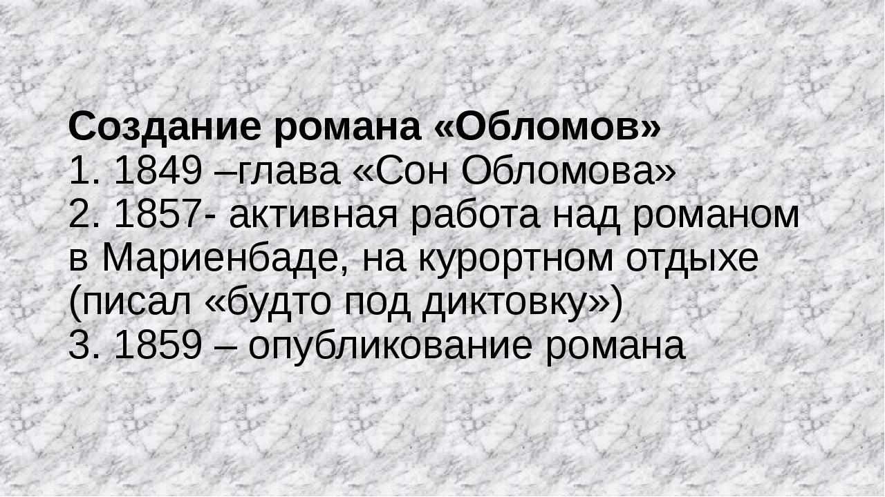 Создание романа «Обломов» 1. 1849 –глава «Сон Обломова» 2. 1857- активная раб...