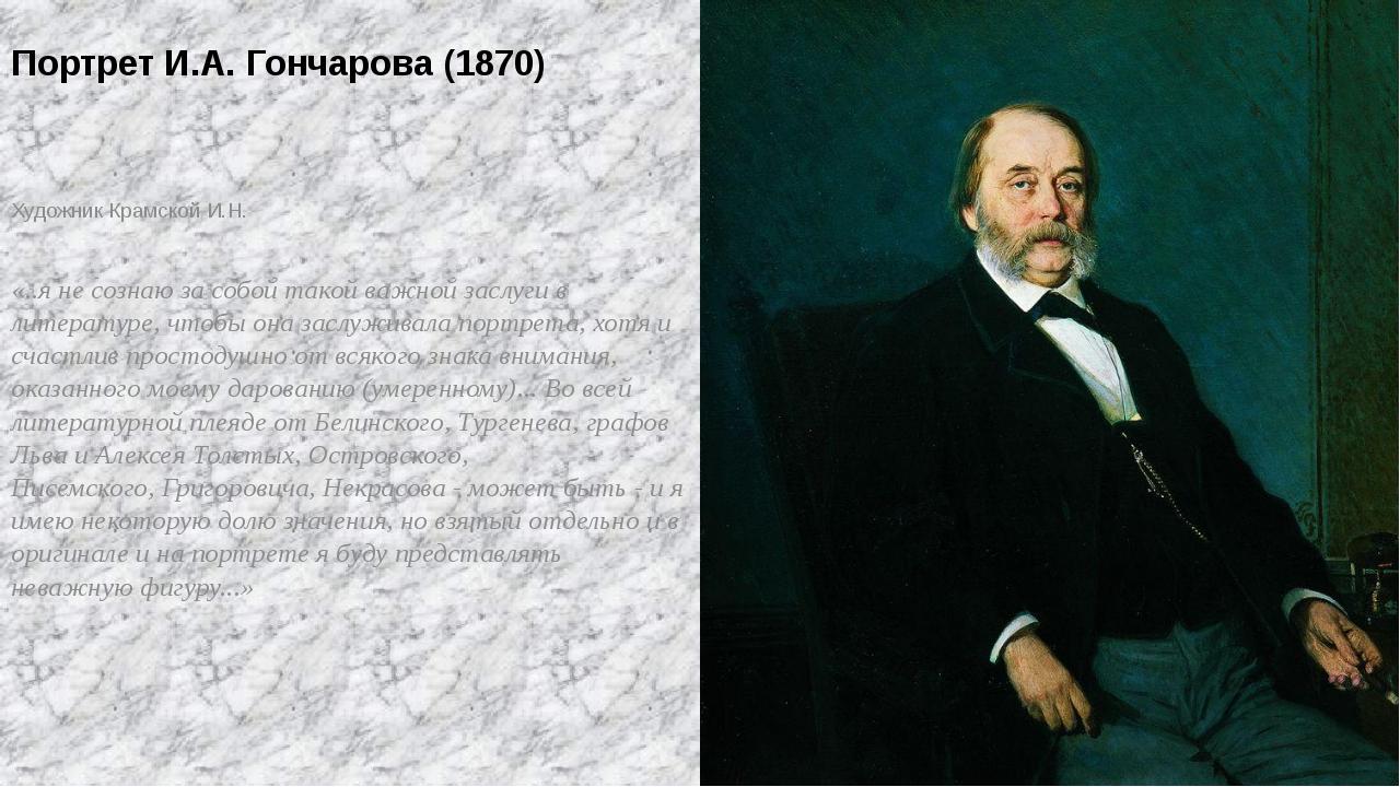 Портрет И.А. Гончарова (1870) Художник Крамской И.Н. «..я не сознаю за собой...