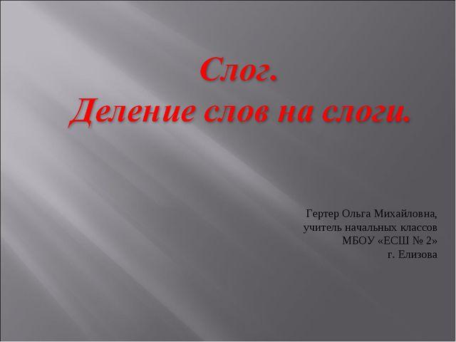 Гертер Ольга Михайловна, учитель начальных классов МБОУ «ЕСШ № 2» г. Елизова