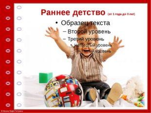 Раннее детство (от 1 года до 3 лет) © Фокина Лидия Петровна