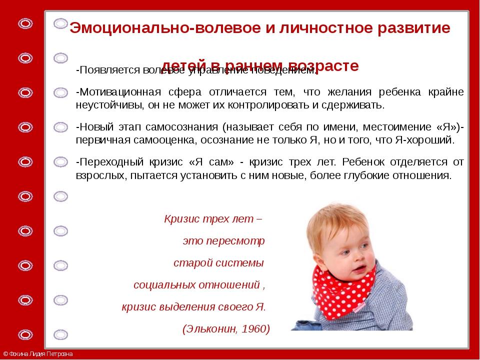 Эмоционально-волевое и личностное развитие детей в раннем возрасте -Появляетс...