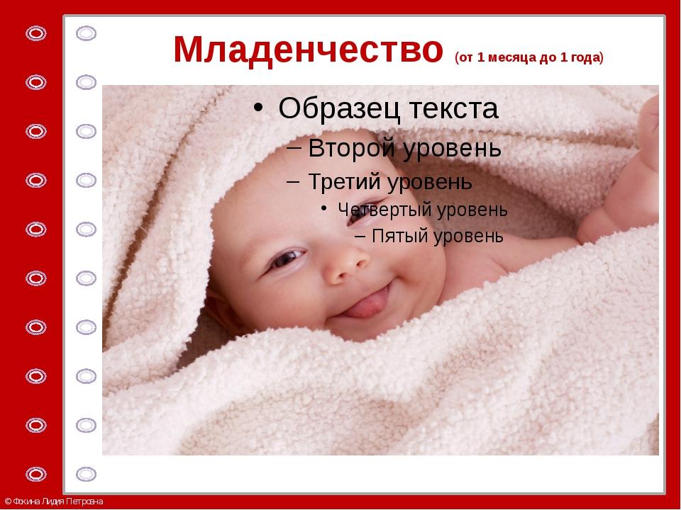 Младенчество (от 1 месяца до 1 года) © Фокина Лидия Петровна