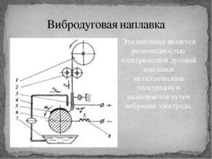 Эта наплавка является разновидностью электрической дуговой наплавки металличе