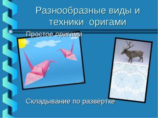 Разнообразные виды и техники оригами Простое оригами Складывание по развёртке