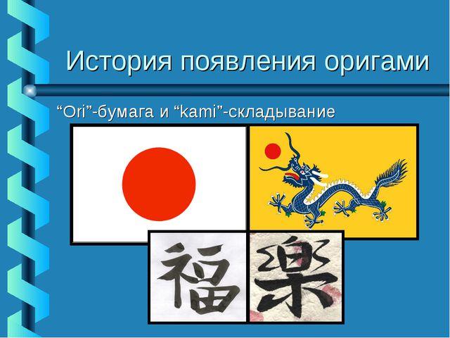 """История появления оригами """"Ori""""-бумага и """"kami""""-складывание"""