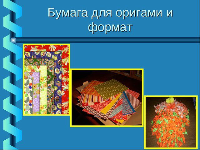 Бумага для оригами и формат