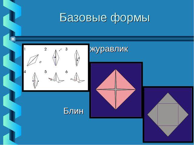 Базовые формы  журавлик Блин