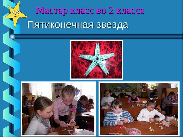 Пятиконечная звезда Мастер класс во 2 классе