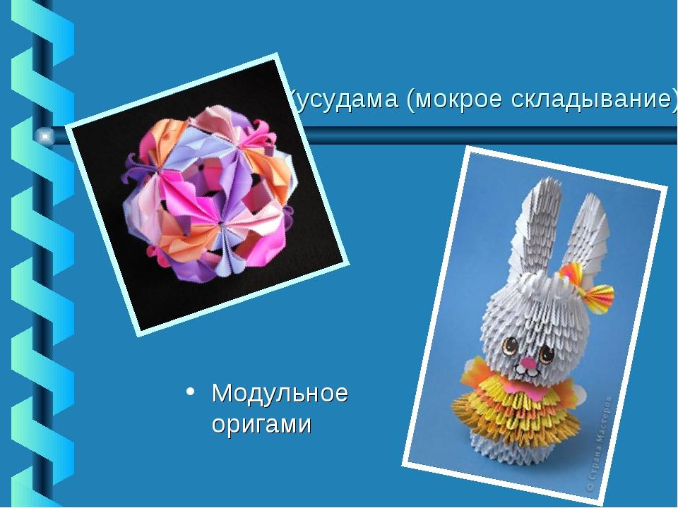 Кусудама (мокрое складывание)  Модульное оригами