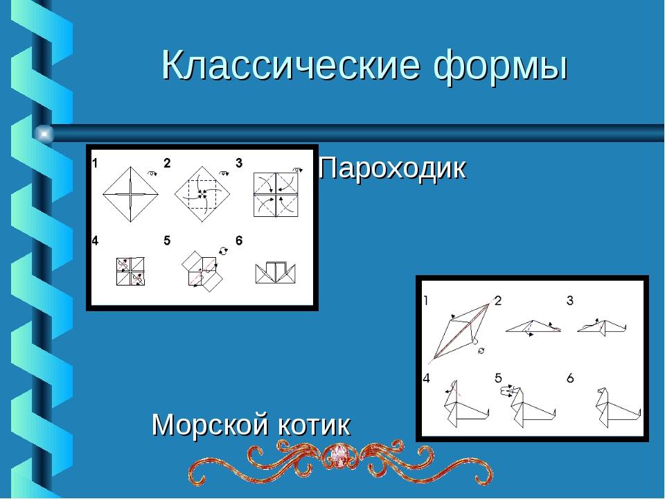 Классические формы  Пароходик Морской котик