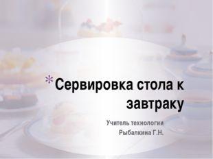 Учитель технологии Рыбалкина Г.Н. Сервировка стола к завтраку
