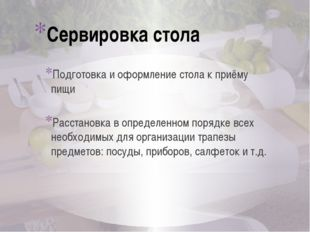 Подготовка и оформление стола к приёму пищи Расстановка в определенном порядк