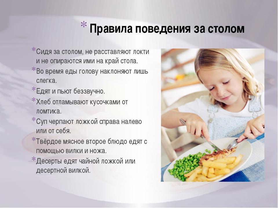 Правила поведения за столом Сидя за столом, не расставляют локти и не опирают...
