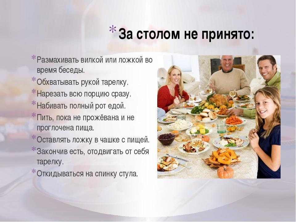 За столом не принято: Размахивать вилкой или ложкой во время беседы. Обхватыв...