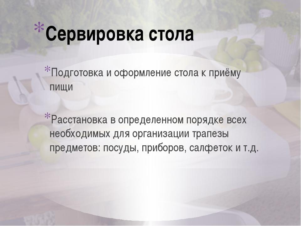 Подготовка и оформление стола к приёму пищи Расстановка в определенном порядк...