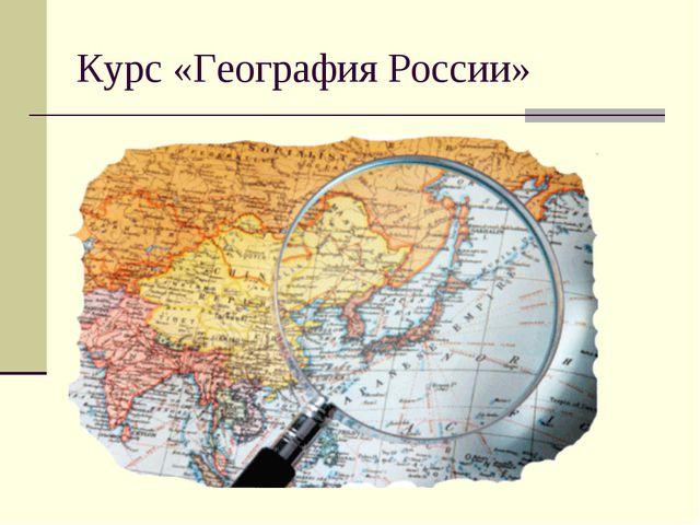 Курс «География России»
